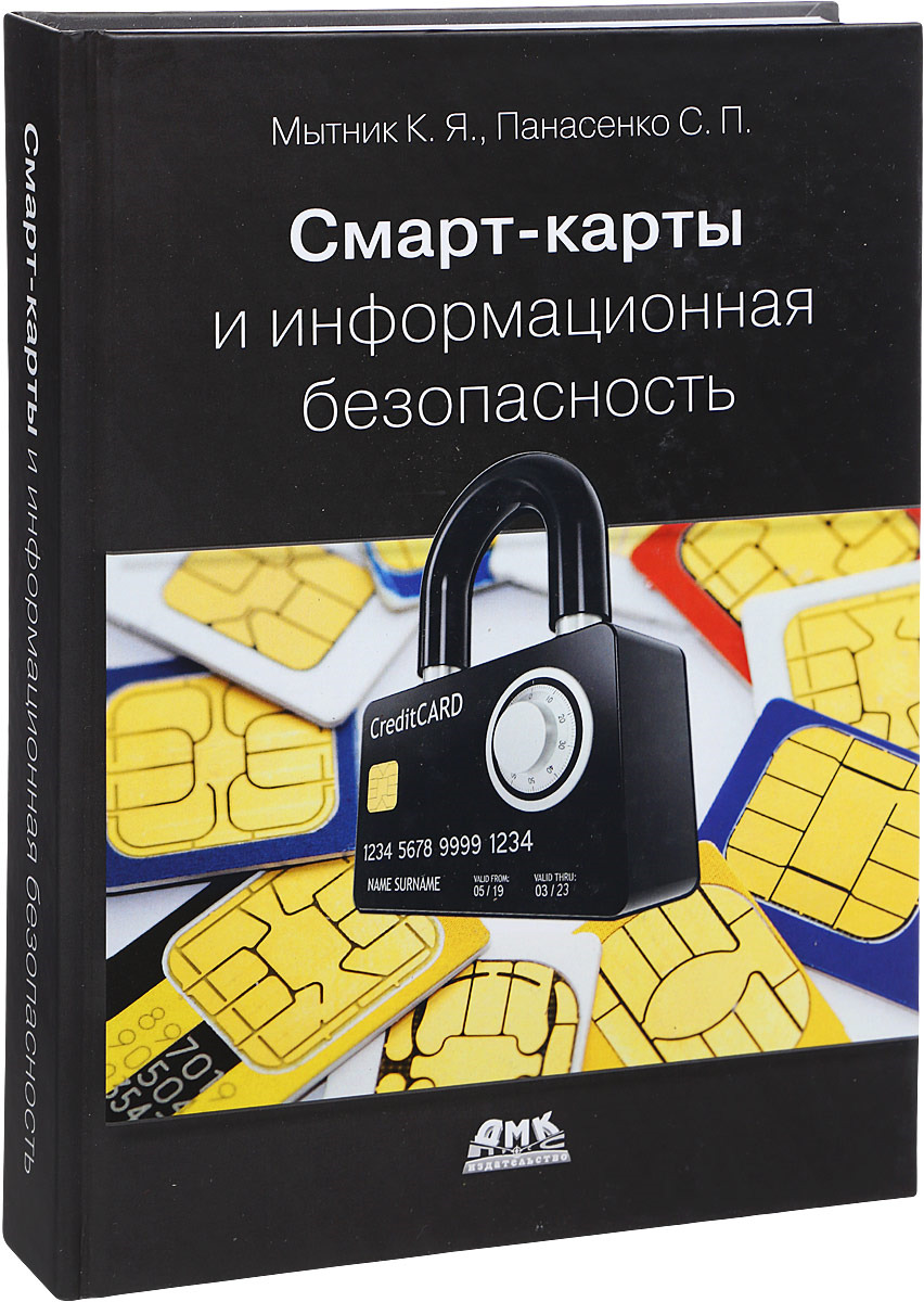 Мытник К., Панасенко С Смарт-карты и информационная безопасность маски доктор смарт