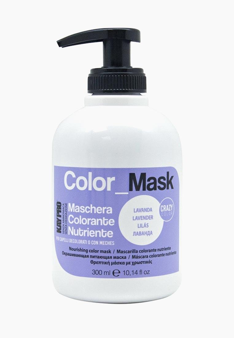 Питающая окрашивающая маска - COLOR MASK - лаванда - 300 мл. KayPro 20046