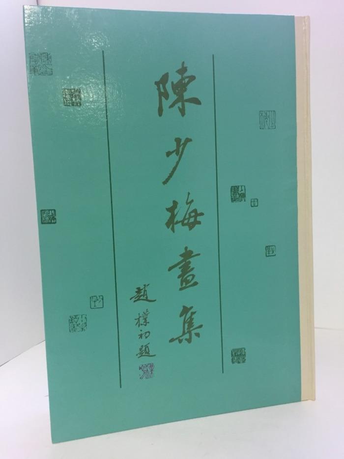 Чэнь Шаоми Коллекция картин Чэнь Шаоми (альбом на китайском языке)