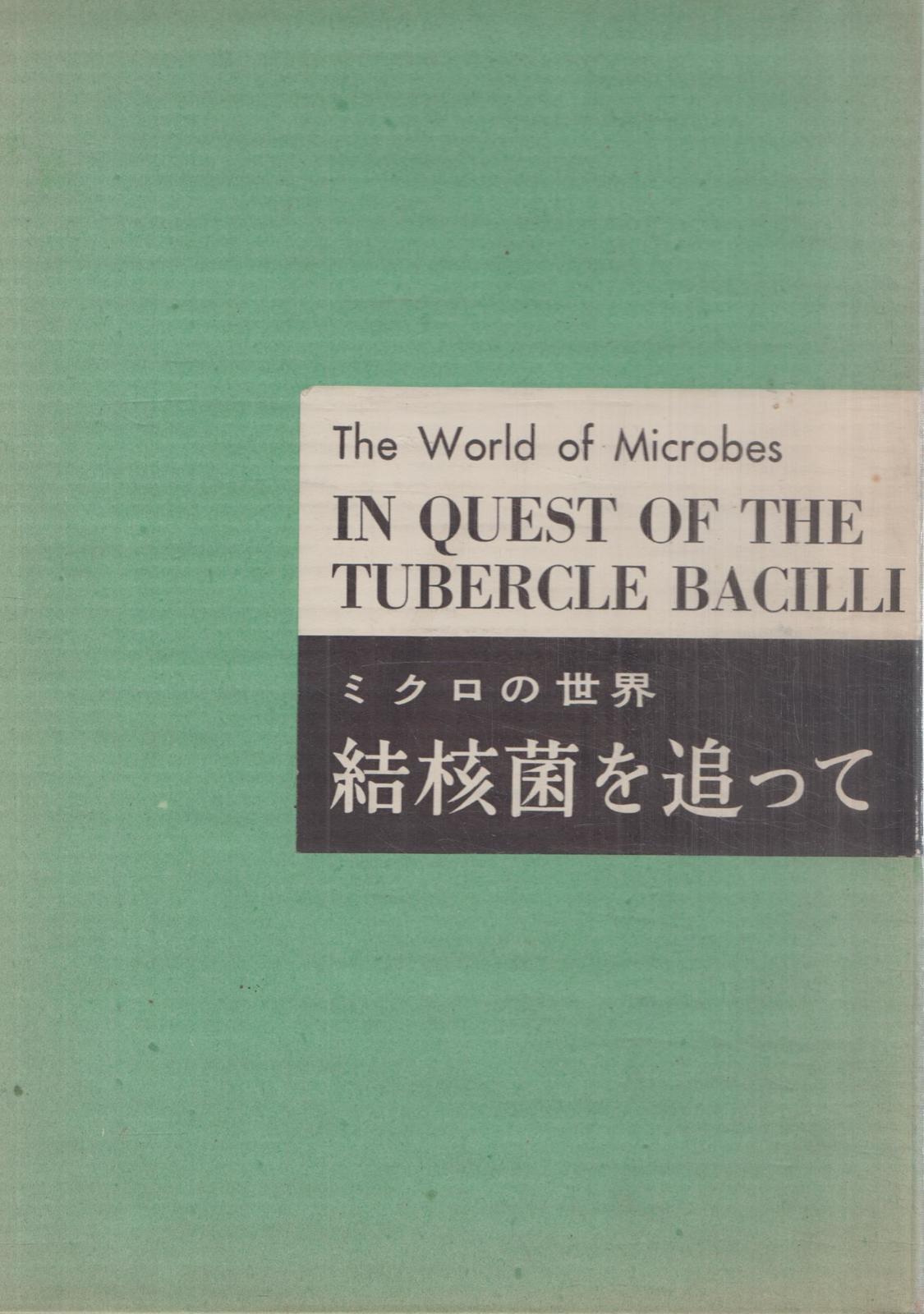 все цены на The world of microbes. In quest of the tubercle bacilli / Мир микробов. В поисках туберкулезной палочки онлайн