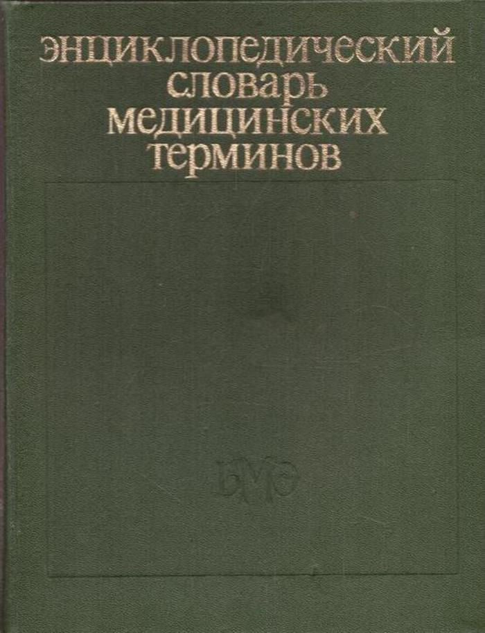 Энциклопедический словарь медицинских терминов. В 3 томах. Том 2. Кабана болезнь-Пяточный бугор