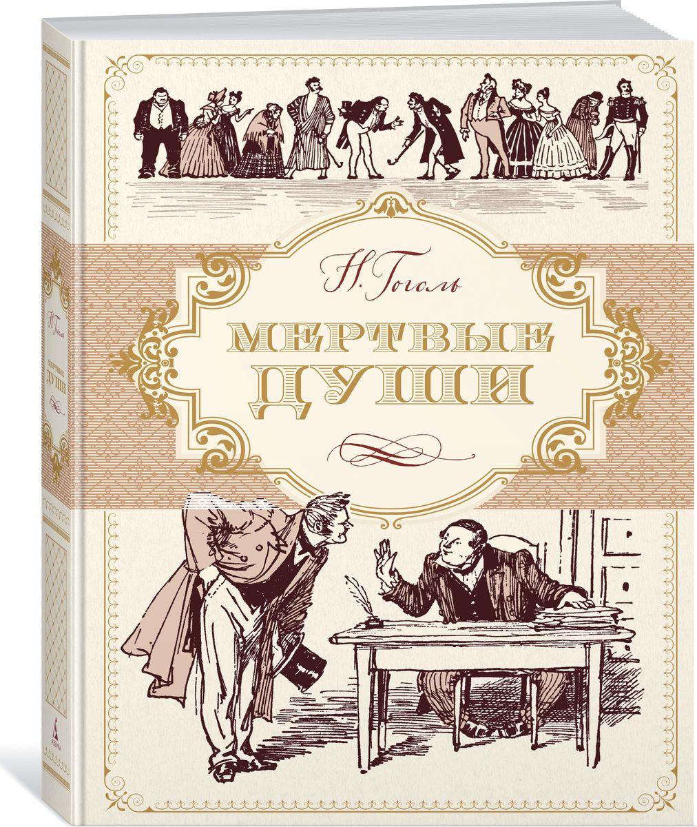 Н. Гоголь Мертвые души
