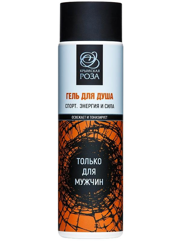 Гель для душа Крымская роза Только для мужчин СПОРТ, 250 мл шампунь для волос крымская роза шампунь только для мужчин спорт 250 мл