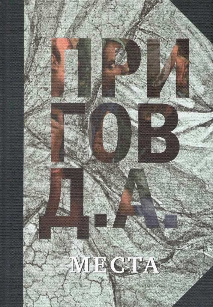 Д. А. Пригов Д. А. Пригов. Собрание сочинений. В 5 томах. Том 4. Места