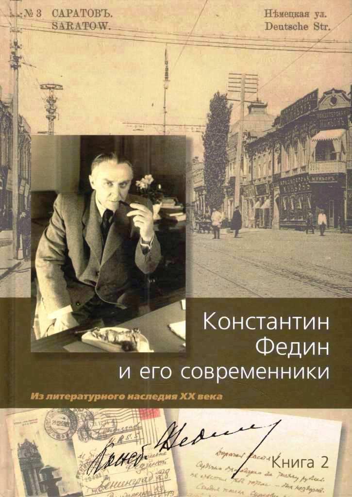 Константин Федин и его современники. Из литературного наследия XX века. Книга 2