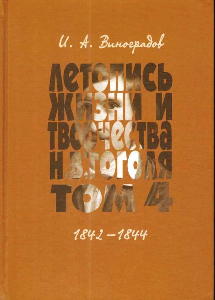 И.А.Виноградов Летопись жизни и творчества Н. В. Гоголя (1809-1852). В 7 томах. Том 4. 1842-1844