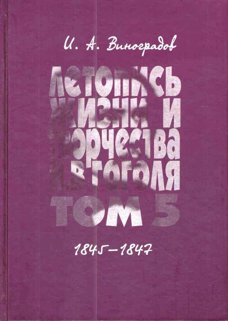 И.А.Виноградов Летопись жизни и творчества Н. В. Гоголя (1809-1852). В 7 томах. Том 5. 1845-1847