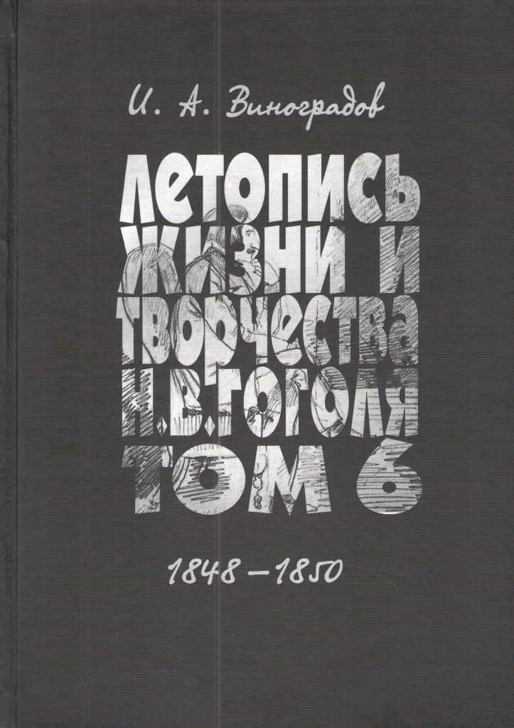 И.А.Виноградов Летопись жизни и творчества Н. В. Гоголя (1809-1852). В 7 томах. Том 6. 1848-1850
