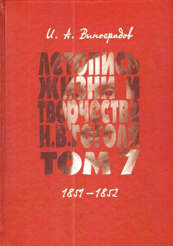 И.А.Виноградов Летопись жизни и творчества Н. В. Гоголя (1809-1852). В 7 томах Том 7. 1851-1852