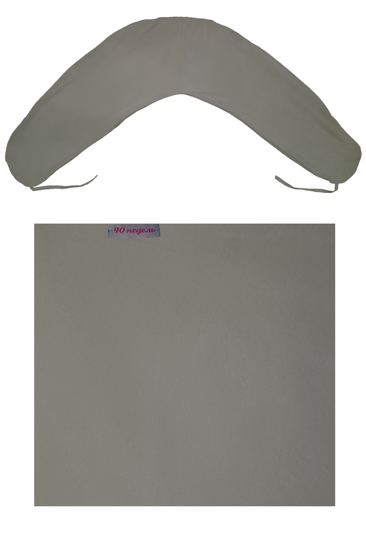 Наволочка ООО 40 недель Для беременных, НБХВВ-170/бежевый, серый theraline чехол для подушки для беременных 170 см цвет бежевый