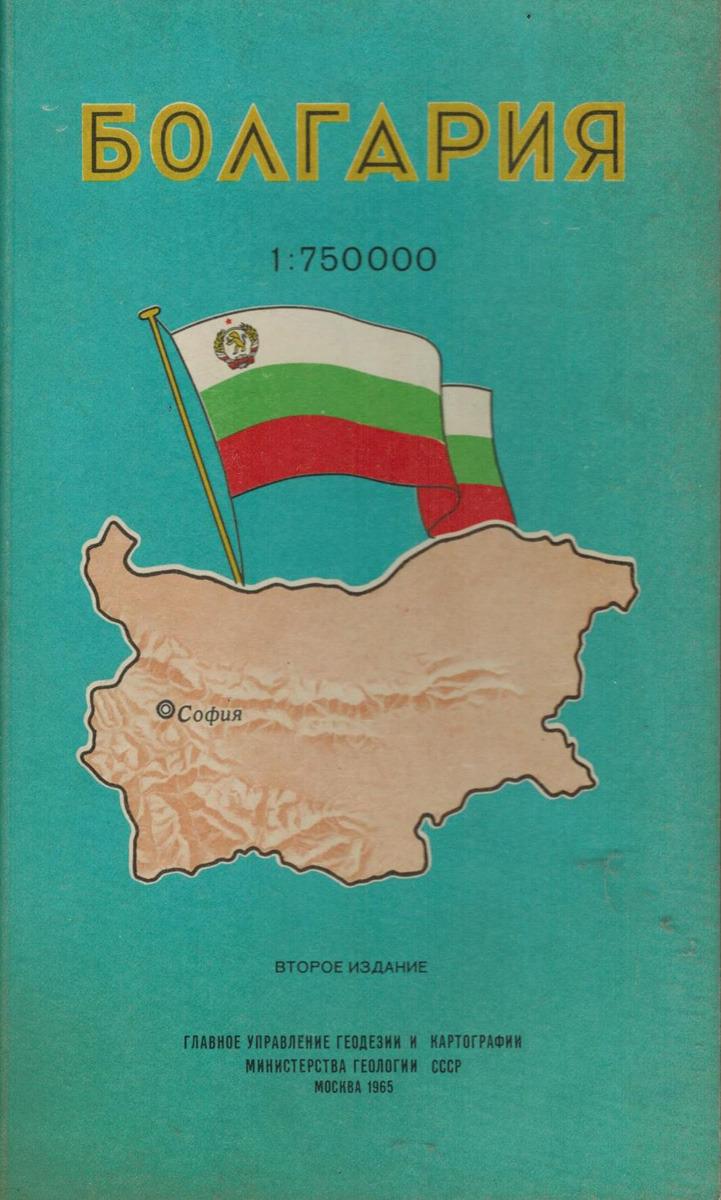 Валев Э. Болгария. Справочная карта замбия справочная карта