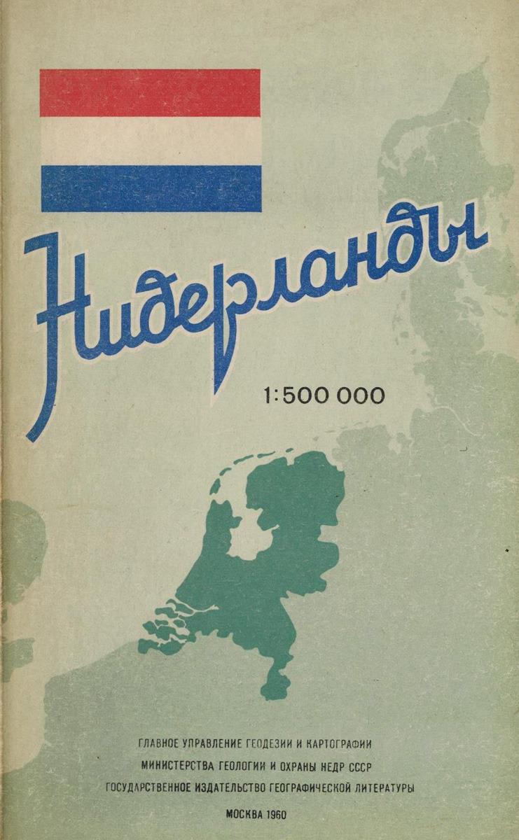 Ященко Г.И. Нидерланды. Справочная карта цены онлайн