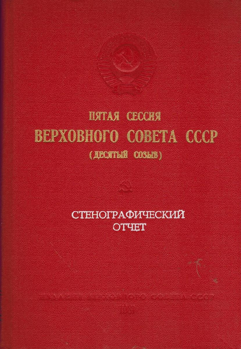 Пятая сессия Верховного совета СССР (десятый созыв). Стенографический отчет полотенцесушитель domoterm dmt 109 4 классик 500x500 ek l
