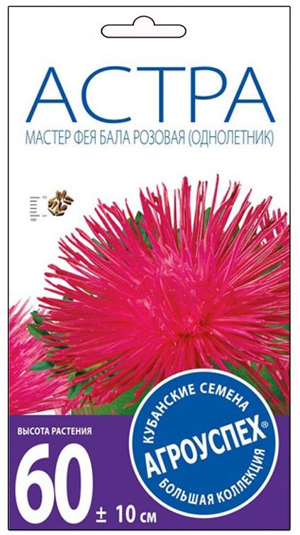 "Семена Агроуспех ""Астра Мастер Фея бала розовая О"", 07338, 0,3 г"