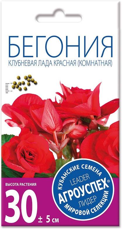"Семена Агроуспех ""Бегония Лада Темно-красная клубневая F1"", 12886, 8 шт"