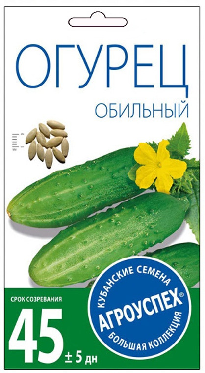 Семена Агроуспех Огурец Обильный ранний пчелоопыляемый, 17647, 0,3 г цена