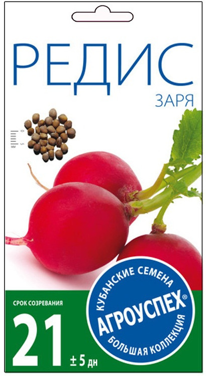 Семена Агроуспех Редис Заря скороспелый, 17662, 3 г семена редис заря 3г