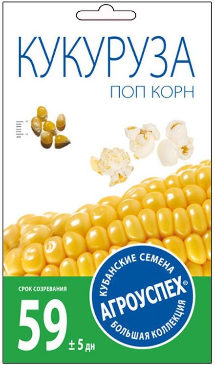 Семена Агроуспех Кукуруза Попкорн, 25493, 5 г25493КУКУРУЗА ПОП КОРН Замечательное лакомство! Зерна этой кукурузы спо- собны превращаться в хлопья при термической обработ- ке. Початки длиной 12 см с крупными желтыми зернами. Низкокалорийный и питательный продукт, содержит вита- мины, углеводы, каротин и клетчатку. Условия выращивания. Посев непосредственно в грунт осуществляют с середины мая, когда почва прогреет- ся до 10-12°С. Семена высевают в бороздки по 2-3 шт через 30-40 см, расстояние между бороздами 60-70 см. При загу- щенном рядовом посеве проводят прореживание, оставляя между растениями в ряду 60-70 см. В северных регионах рекомендуется выращивать через рассаду: посев семян в конце апреля, высадка в открытый грунт в конце мая – начале июня, когда минует угроза заморозков. Дальнейший уход заключается в рыхлении, прополках, поливах и под- кормках. Культура требовательна к теплу и хорошо растет на легких, достаточно плодородных, воздухопроницаемых, увлажненных почвах. Рекомендуем!