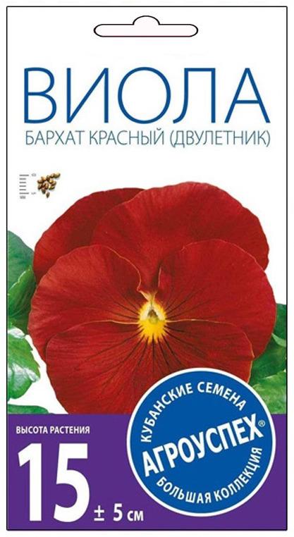 "Семена Агроуспех ""Виола Бархат красный Д"", 26764, 0,1 г"