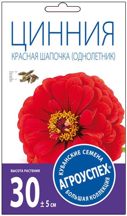 """Семена Агроуспех """"Цинния Красная шапочка лилипут О"""", 27222, 0,3 г"""