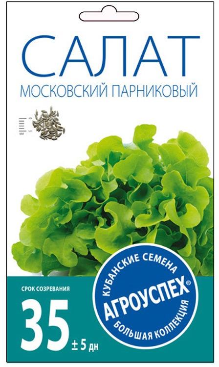 """Семена Агроуспех """"Салат Московский парниковый"""", 29689, 0,5 г"""