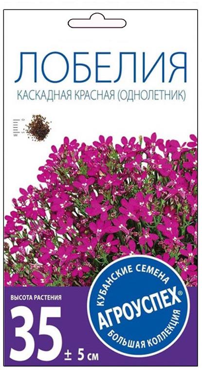 """Семена Агроуспех """"Лобелия Каскадная красная О"""", 29742, 0,1 г"""
