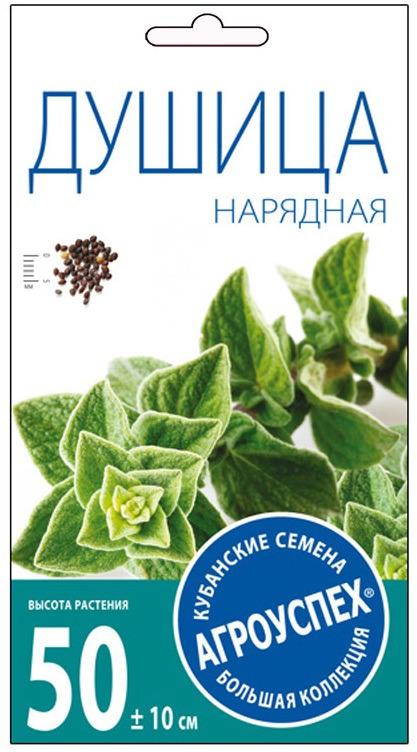 Семена Агроуспех Душица обыкновенная Нарядная М, 32296, 0,1 г цена