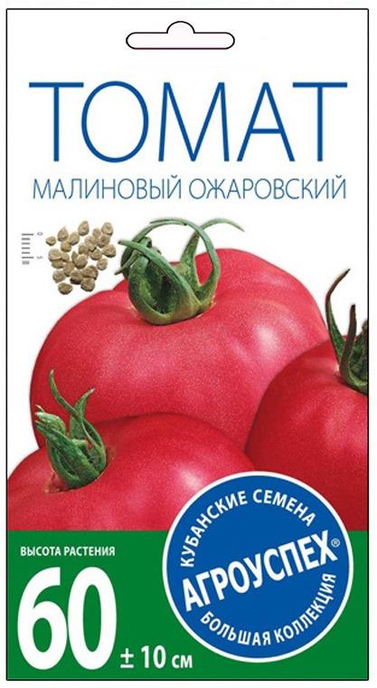 Семена Агроуспех Томат Малиновый Ожаровский ранний Д, 37368, 0,2 г37368ТОМАТ МАЛИНОВЫЙ ОЖАРОВСКИЙ Высота растения более 2-х метров. Сорт имеет очень мощные листья картофельного типа. Плод круглый малиновый, отличного вкуса и высокой товарности, массой 200 граммов. Плодоношение раннее и очень длительное (до пяти месяцев). Отличается высоким урожаем, выносливостью. Рекомендуемая формировка в два стебля. Пригоден для возделывания в открытом и закрытом грунте. Отличается выносливостью, высокой завязываемостью плодов, устойчивостью к болезням.
