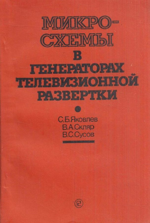 Яковлев С.Б.,Скляр В.А.,Сусов В.С. Микросхемы в генераторах телевизионной развертки