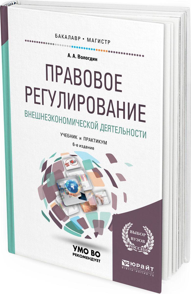 Вологдин А. А. Правовое регулирование внешнеэкономической деятельности. Учебник и практикум для бакалавриата и магистратуры