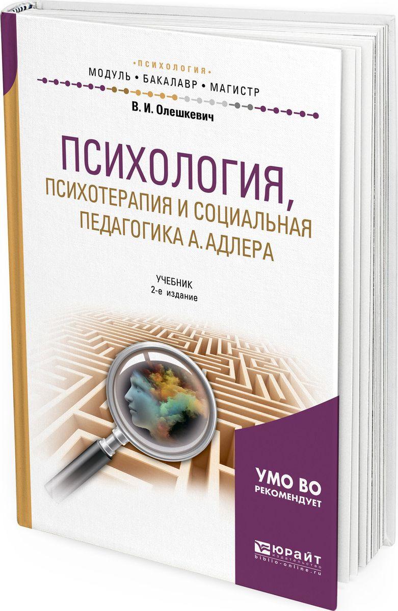 Олешкевич В. И. Психология, психотерапия и социальная педагогика А. Адлера. Учебник для академического бакалавриата
