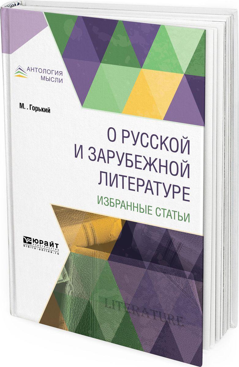 Горький М. О русской и зарубежной литературе. Избранные статьи цена и фото