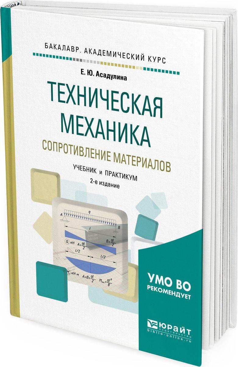 Асадулина Е. Ю. Техническая механика. Сопротивление материалов. Учебник и практикум для академического бакалавриата