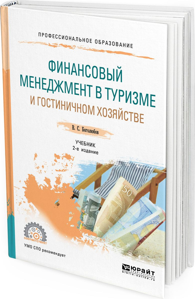 Боголюбов В. С. Финансовый менеджмент в туризме и гостиничном хозяйстве. Учебник для СПО боголюбов в с финансовый менеджмент в туризме и гостиничном хозяйстве учебник для спо