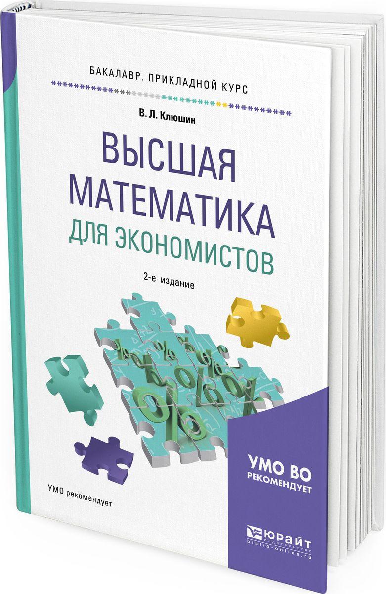 Высшая математика для экономистов. Учебное пособие для прикладного бакалавриата