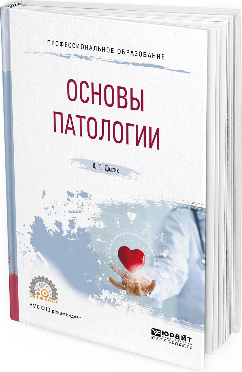 Долгих В. Т. Основы патологии. Учебное пособие для СПО