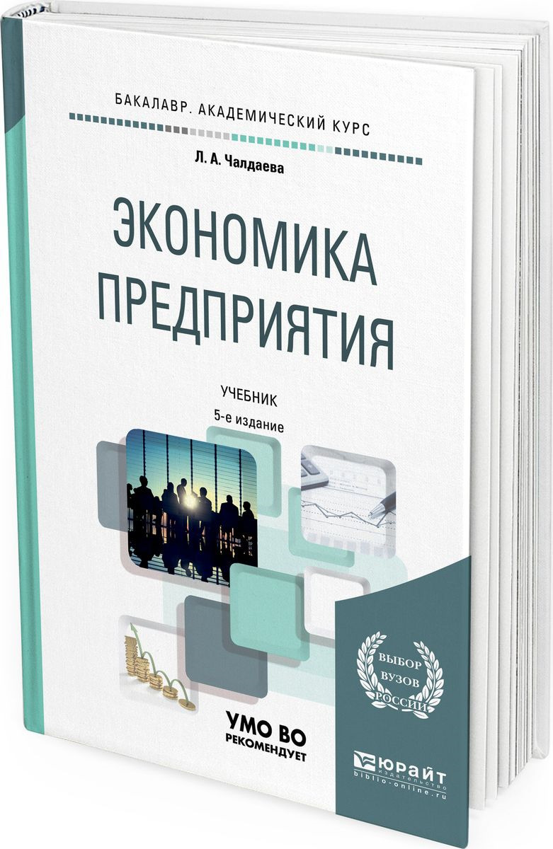 Чалдаева Л. А. Экономика предприятия. Учебник и практикум для академического бакалавриата