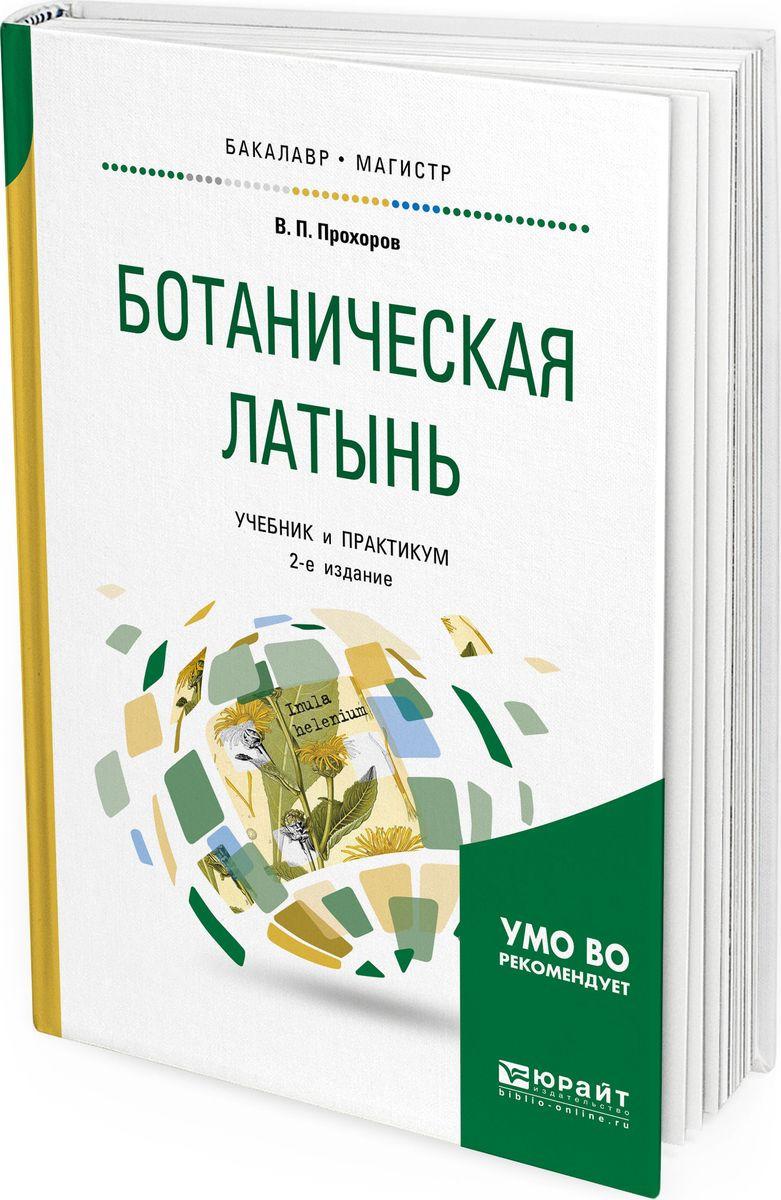 Прохоров В. П. Ботаническая латынь. Учебник и практикум для академического бакалавриата