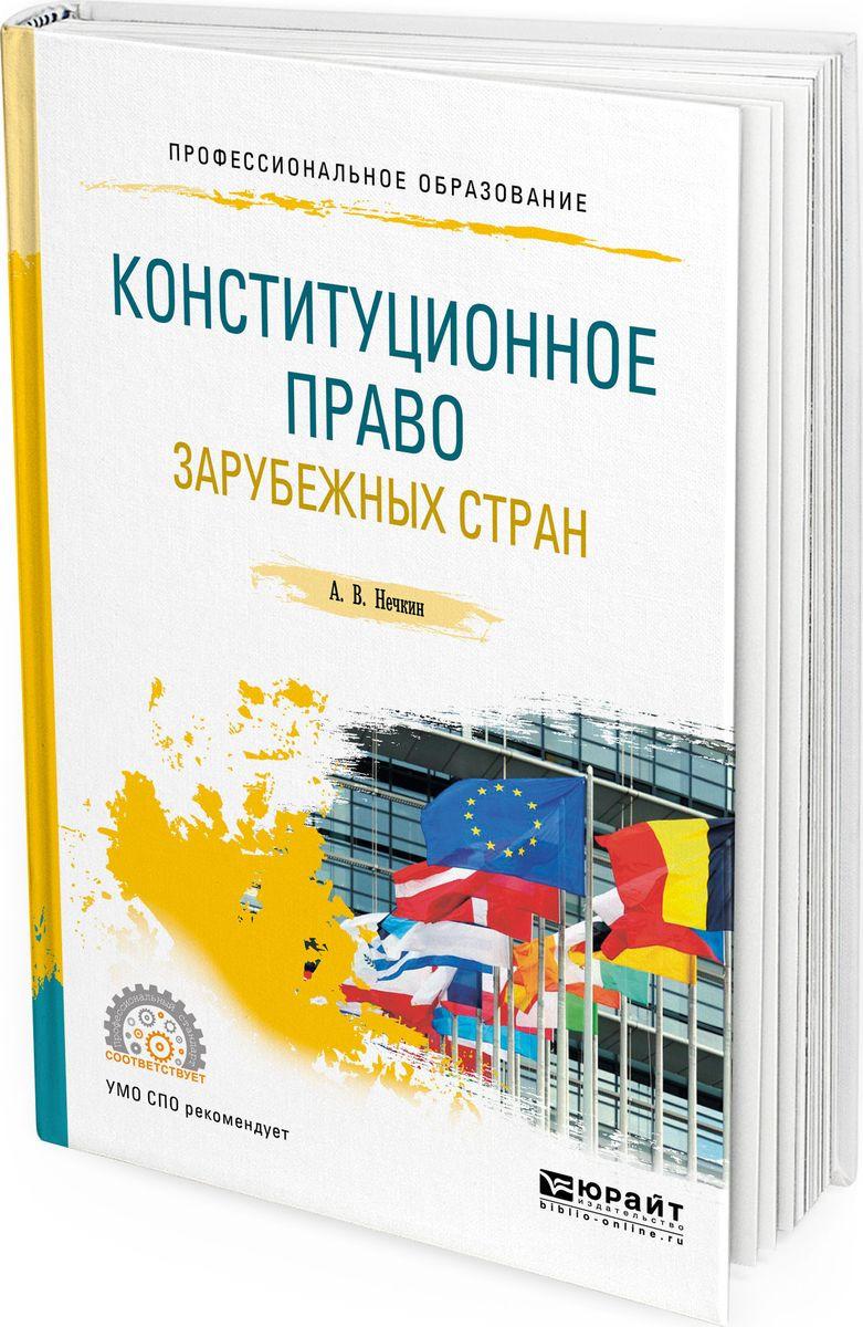 Конституционное право зарубежных стран. Учебное пособие для СПО В представленном пособии дается...