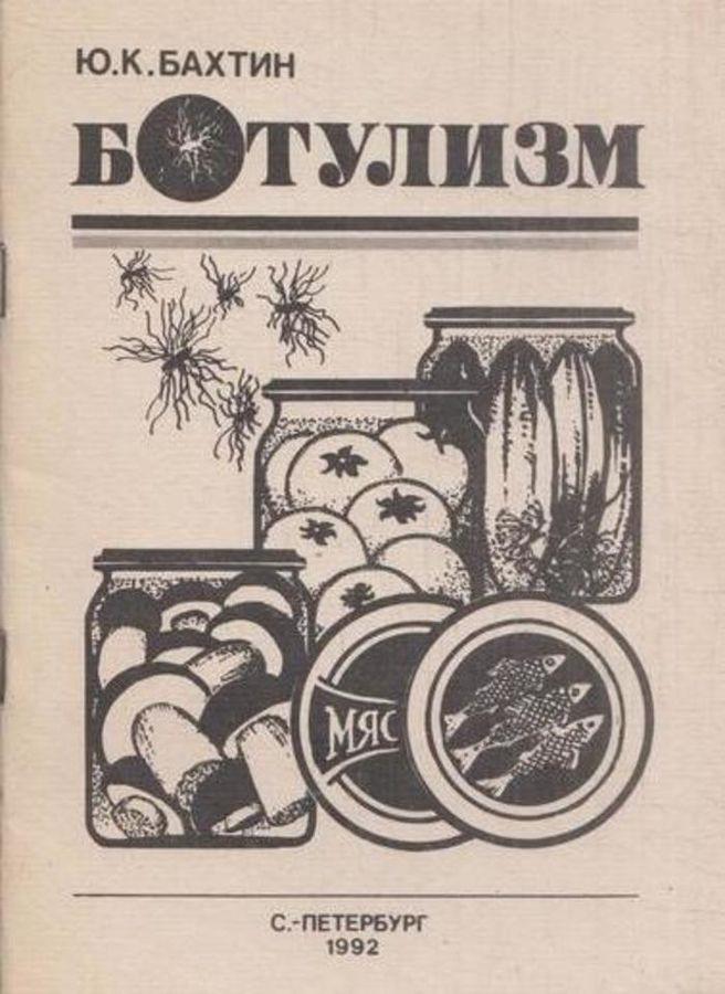 Бахтин Ю.К. Ботулизм