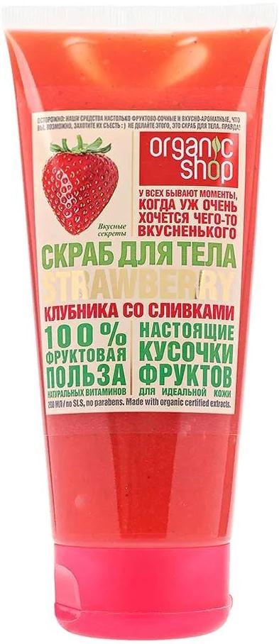 """Скраб для тела Organic Shop """"Клубника со Сливками"""", 200 мл"""