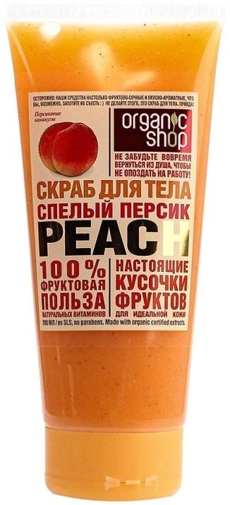 Скраб для тела Organic Shop Спелый Персик, 200 мл pure natural abirritation boswellia serrata extract boswllia acid powder 60