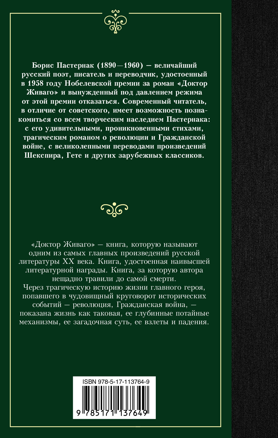 Б. Л. Пастернак. Доктор Живаго