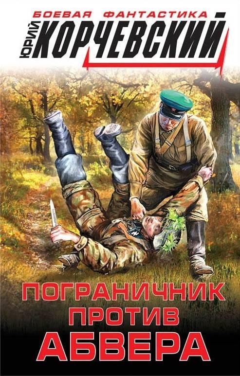 Юрий Корчевский Пограничник против абвера
