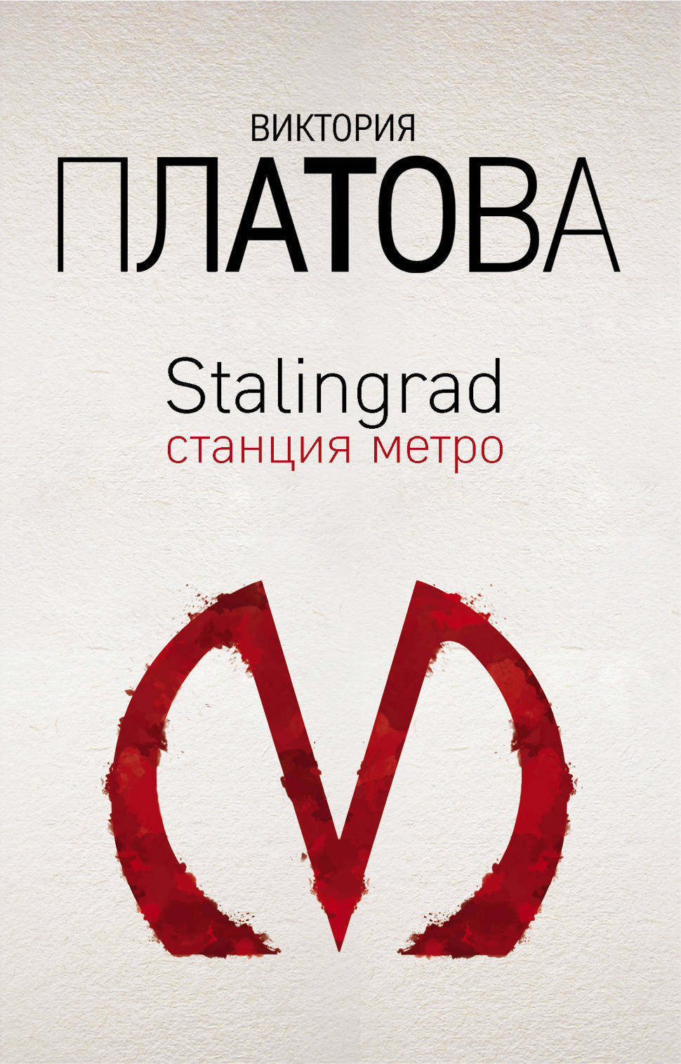 Виктория Платова Stalingrad, станция метро