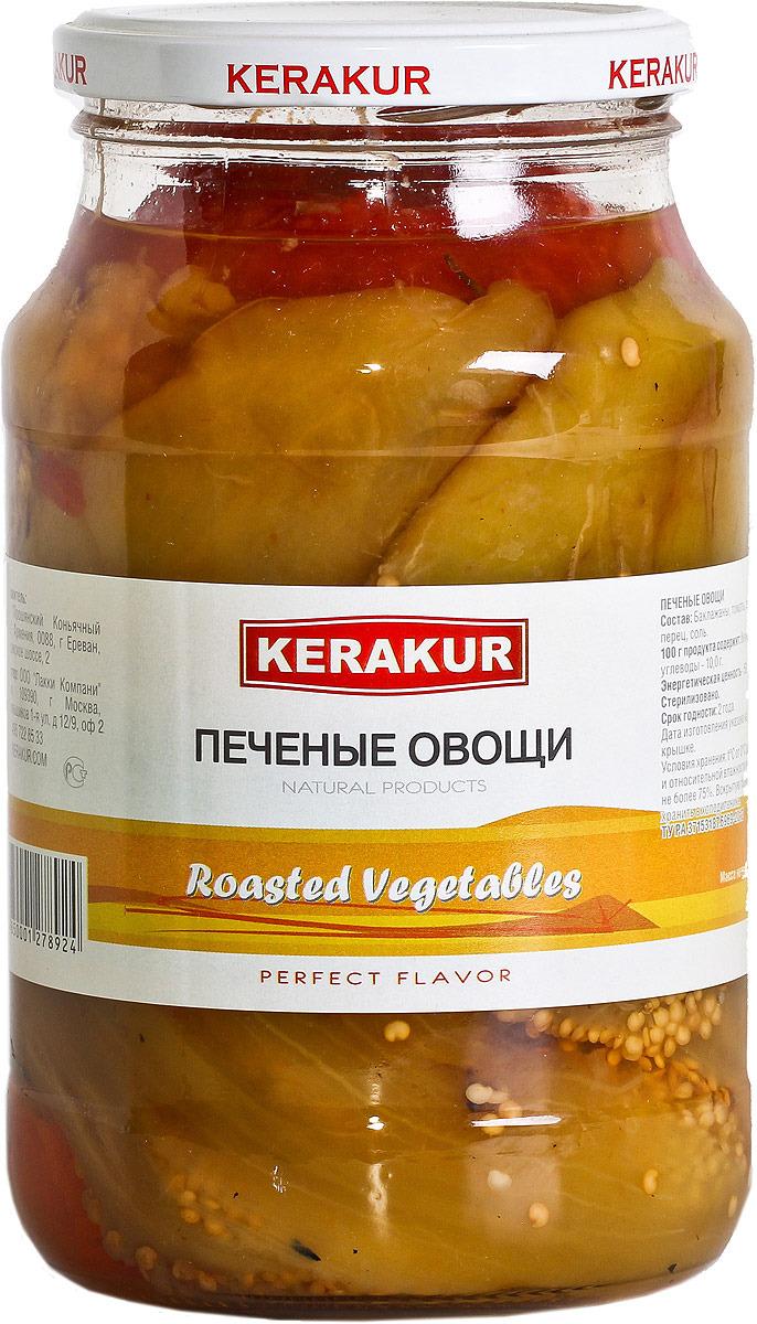 Овощи печеные Kerakur, в собственном соку, 960 г
