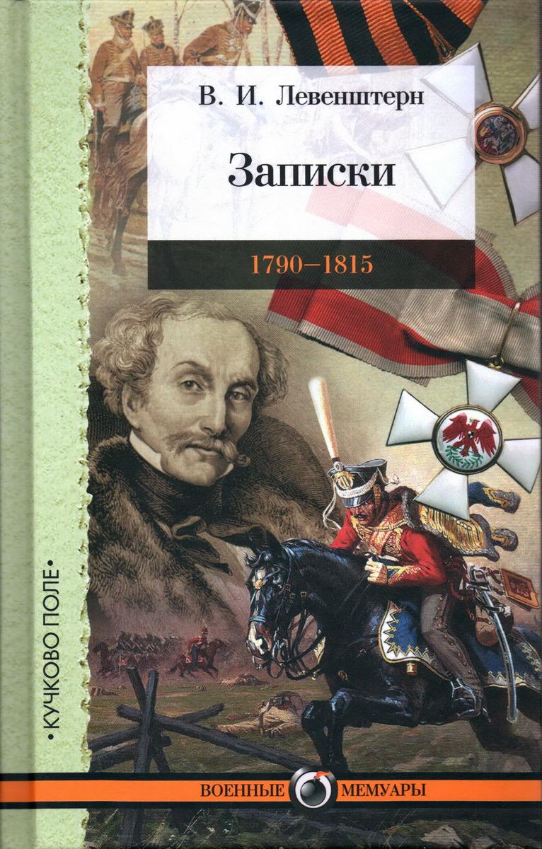 В. И. Левенштерн В. И. Левенштерн. Записки. 1790–1815