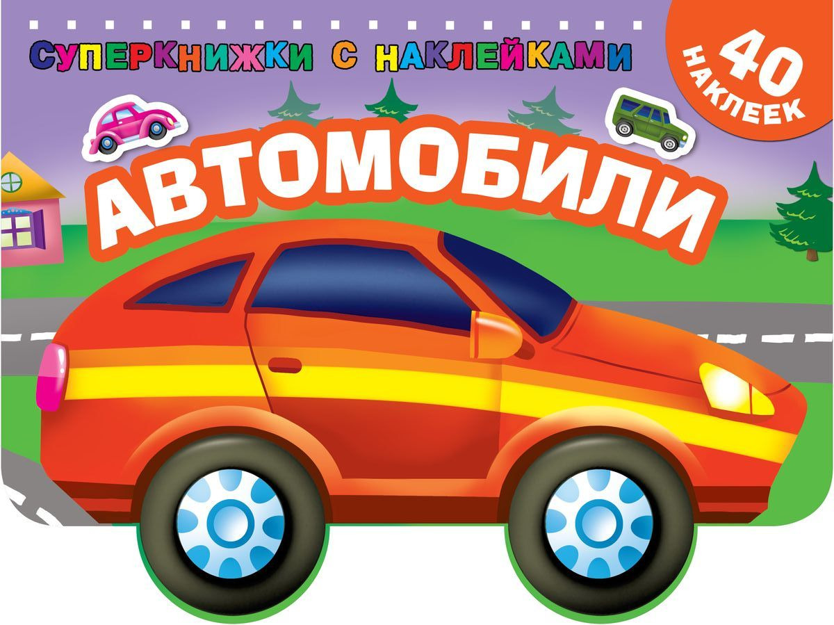Книга Автомобили