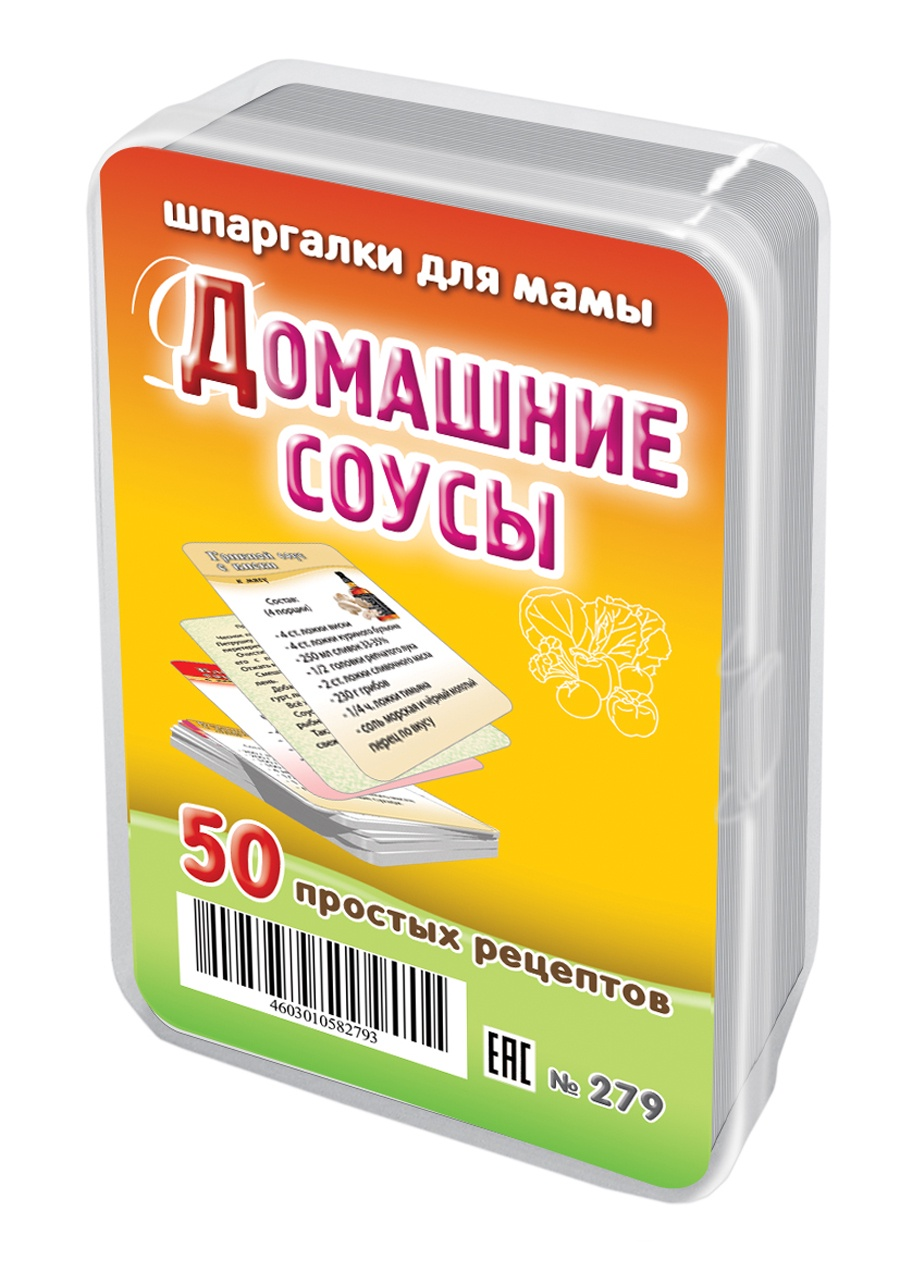 Домашние соусы кулинария рецепты набор карточек домашние запеканки набор карточек кулинария рецепты