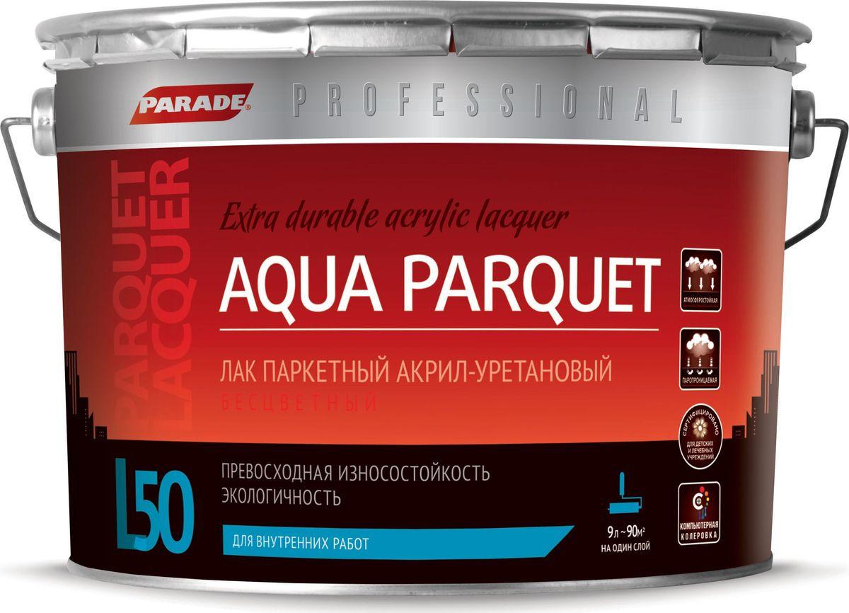 Лак Parade Professional L50 Aqua Parquet, акрил-уретановый, паркетный, полуматовый, 4603292005881, прозрачный, 9 л лак oxi паркетный лак ультрастойкий пу 0 75л б цв глянц ox1310ru